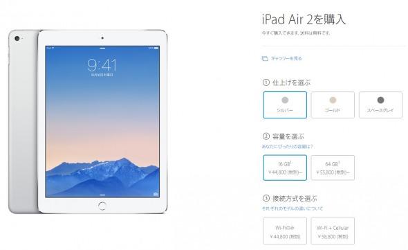 iPad Air 2が値下げ