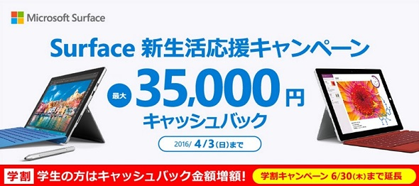 「Surface 新生活応援キャンペーン」