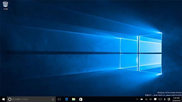 Build 14291のデスクトップ