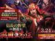 3月30日:人気歴史ゲーム「信長の野望」発売