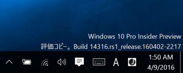 Build 14316