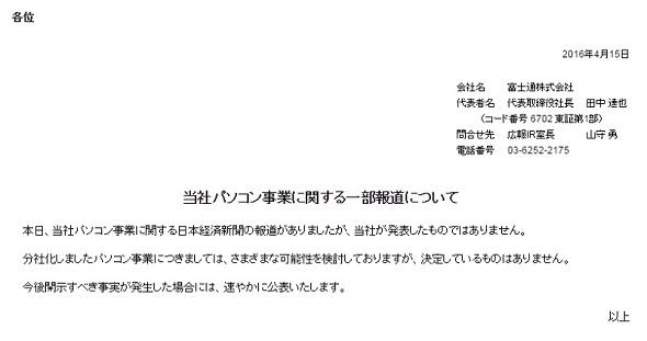 富士通の公式見解