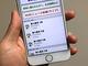 iPhoneでできる地震対策と情報収集