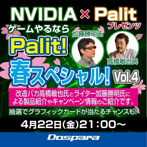 「ゲームやるならPalit!春スペシャル!vol.4」