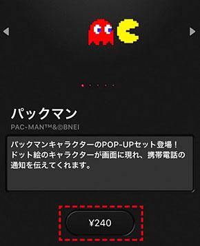 アプリ内購入(2)