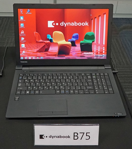 15.6型ノートPC「dynabook B75/A」