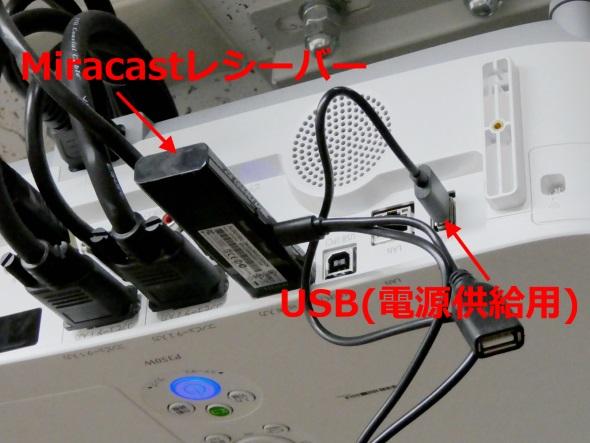 MiracastレシーバーをHDMI端子とUSB端子を備えるプロジェクターにつなぐと……