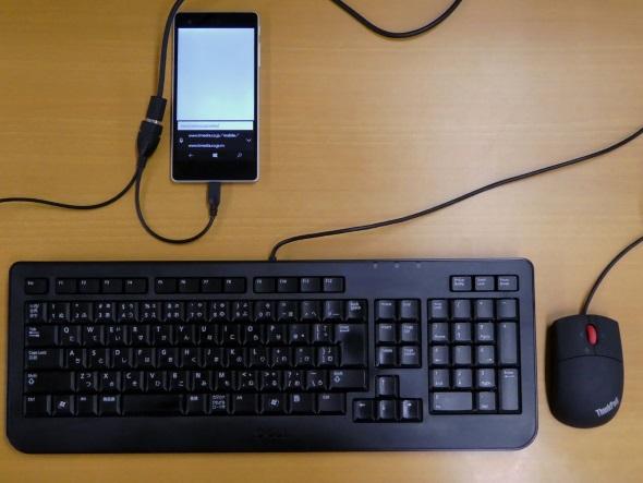 USBでキーボードとマウスを接続