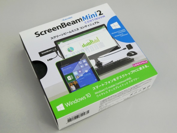ScreenBeam Mini2 Continuumのパッケージ