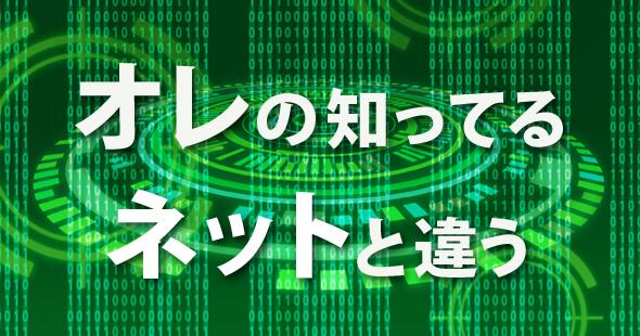 https://image.itmedia.co.jp/pcuser/articles/1605/13/orenet_banner.jpg