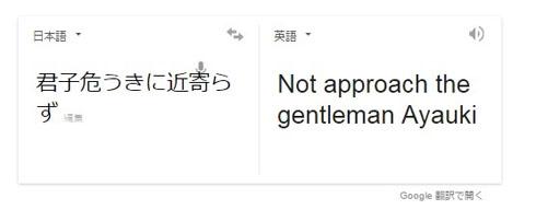Google 翻訳 面白い