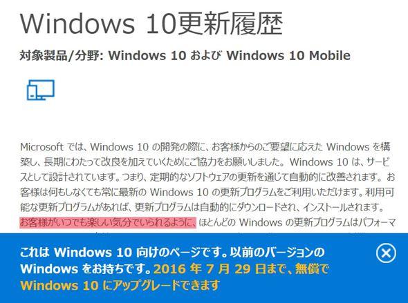windows 10更新履歴