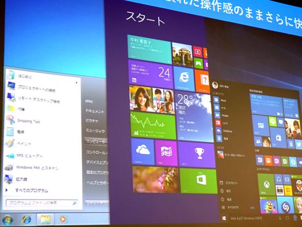 「Windows 10」は「Windows 7」と「Windows 8.1」のいいとこ取り
