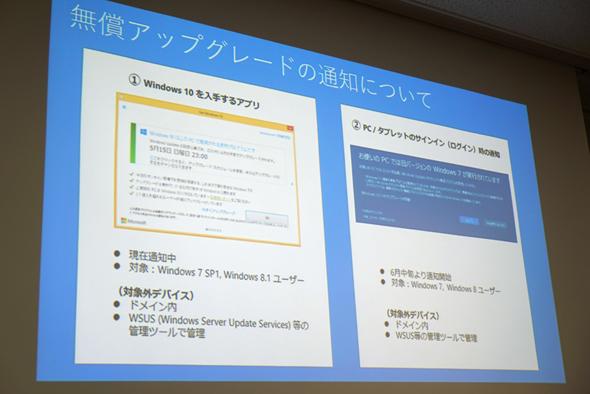 OSによって通知方法が異なる。6月中旬以降、「Windows 7 RTM(非SP1)」および「Windows 8(非8.1)」は、サインイン(ログイン)画面に表示されるようになる(右)