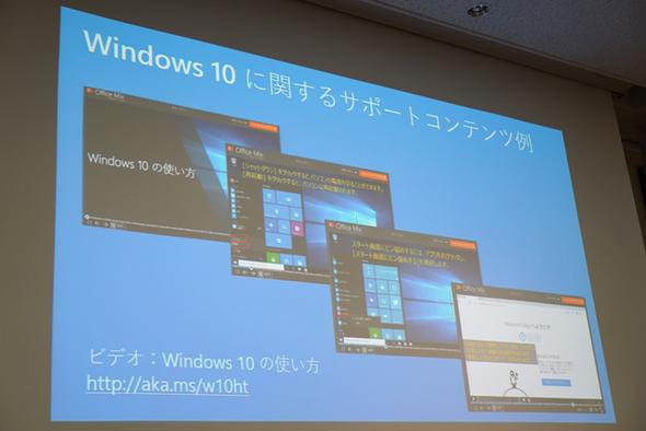 「Windows 10の使い方」といった初心者向けビデオコンテンツを用意