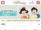 """アプリ1つで保育園の待機申請から入園手続きまで """"保育無償化""""の韓国・教育IT事情"""