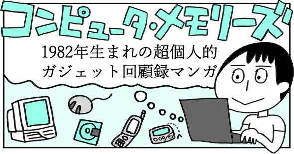 コンピュータ・メモリーズ