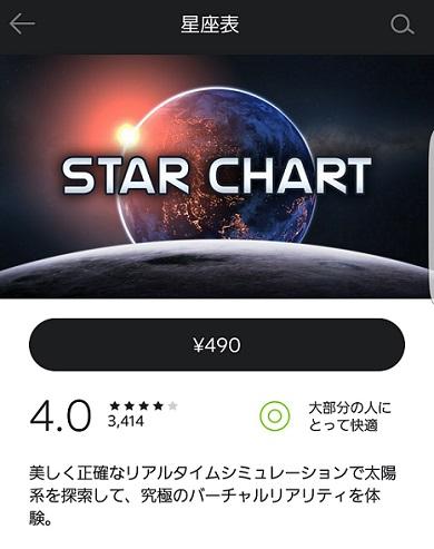 「星座表」