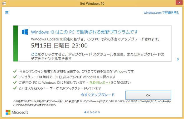 GWXアプリ(1)
