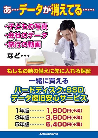 「HDD/SSDデータ復旧安心サービス」