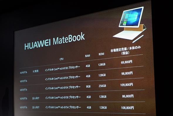 「HUAWEI MateBook」