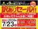 安すぎ:約60万円の化け物級ノートが税込み15万円!? マウス「訳ありセール」、長野飯山工場で7月23日に開催