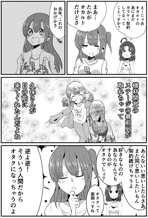 黒居裕 漫画 ガラケー チケット
