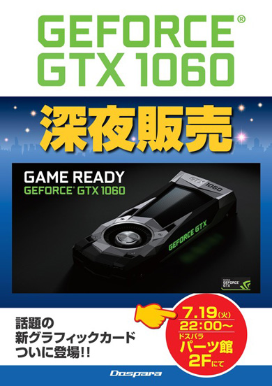 7月19日22時からドスパラパーツ館2階にて「GeForce GTX 1060」の深夜販売を実施