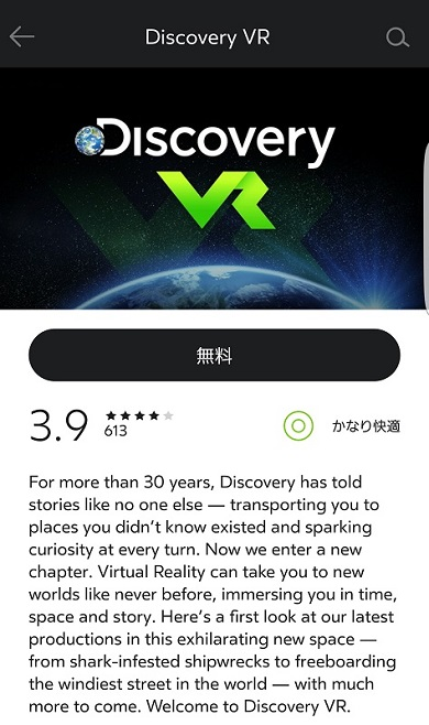 「Discovery VR」