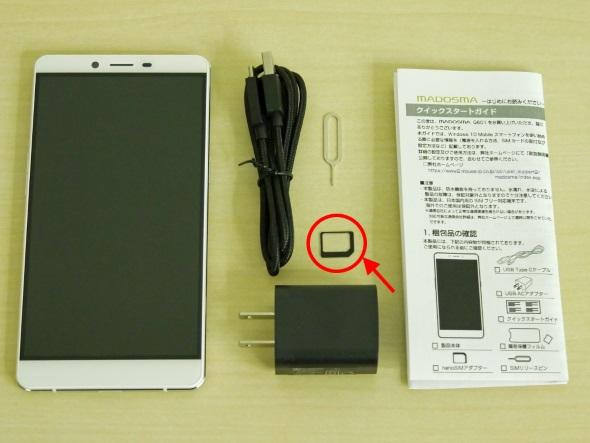 Q601と付属品(画面保護フィルムを除く)