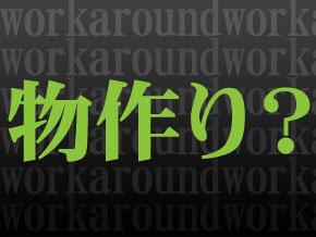 workaround