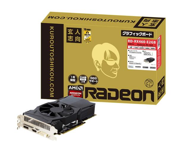「RD-RX460-E2GB」