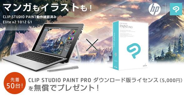 直販サイトから「Elite x2 1012 G1」の購入でイラストソフト「CLIP STUDIO PAINT PRO」ライセンスを付属するキャンペーン