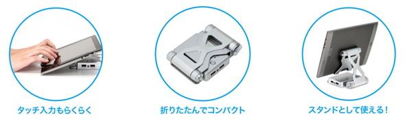 モバイルバッテリーを重りにしながら、スタンドで自分好みの角度に調節できる