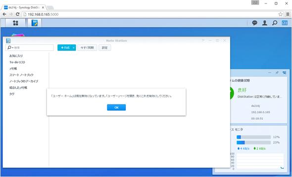 Evernoteがプラン改訂!? よろしい、ならばSynologyだ!! (2/4