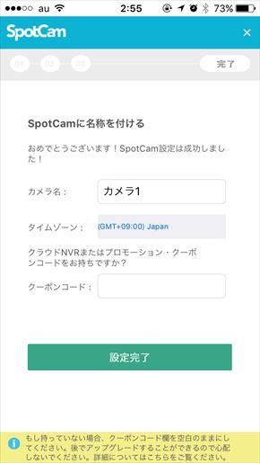 SpotCam