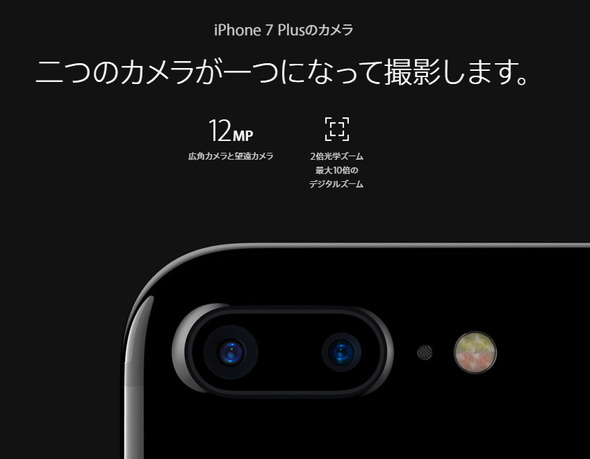 「広角カメラと望遠カメラ」「2倍光学ズーム」とあるが……?