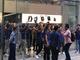 週末アップルPickUp!:アップルストア表参道に行列 iPhone 7発売日の様子