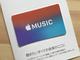Apple Musicを実質月額817円で利用する裏ワザ