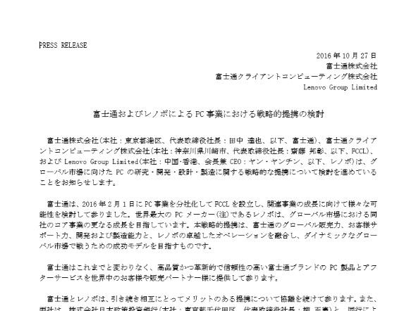 日本語のニュースリリース