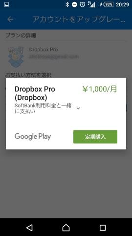 Dropbox ProをGoogle Playで