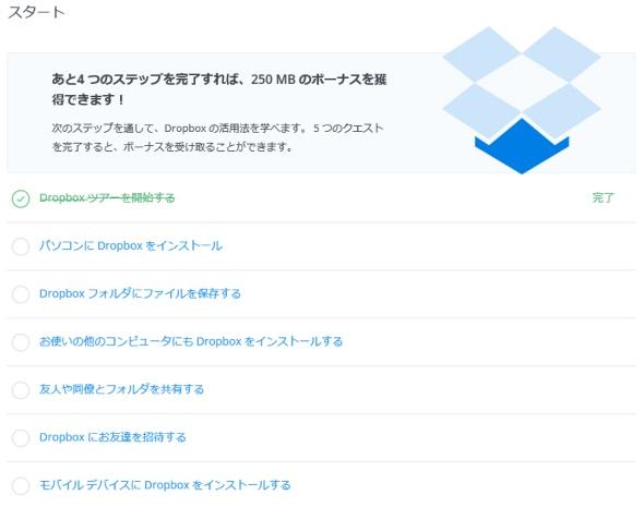 Dropboxのミッション