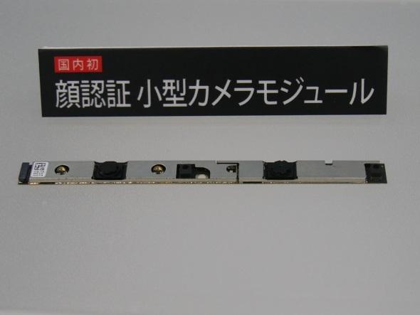 内蔵されている顔認証カメラ・センサーユニット