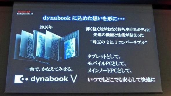 1台で実現するのが「dynabook V」