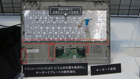 キーボードのネジ止め位置変更とキーボードカバーへのリブ挿入