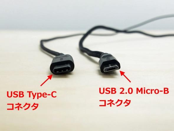 USBケーブルのコネクター