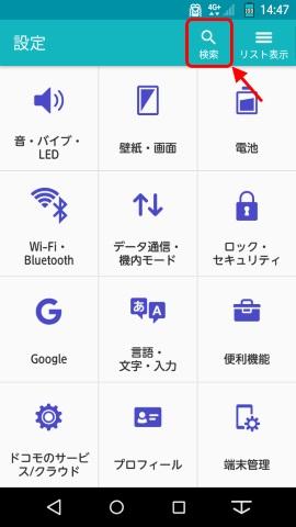 端末設定画面の「検索」をタップ