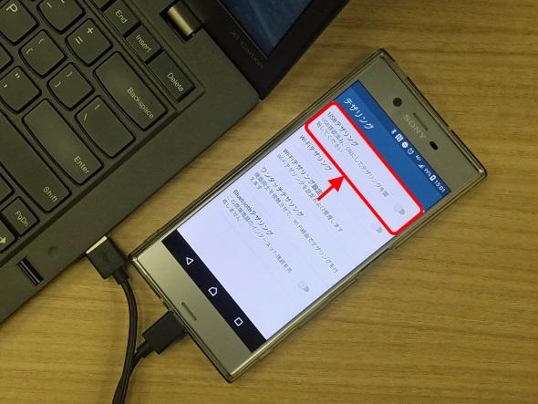 USBテザリングをオンにするにはPCから認識される必要がある