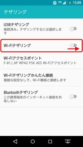 Wi-Fiテザリングをオン