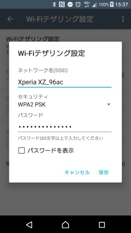 Wi-Fiテザリング設定